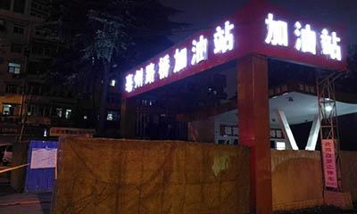 【关注】亳州路桥加油站施工时爆燃,两人受伤