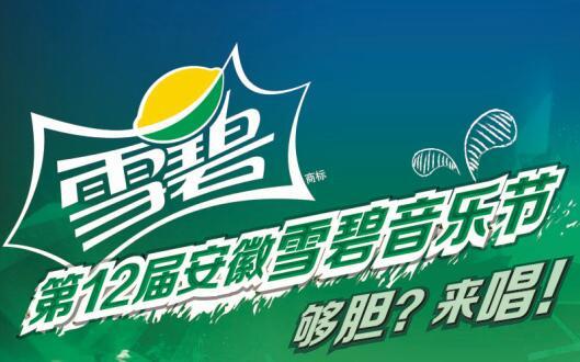 2017雪碧音乐节,寻找爱音乐的你!