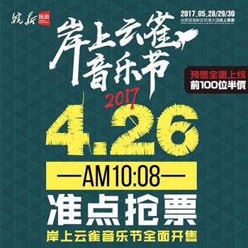 2017合肥岸上云雀音乐节正式开启售票!